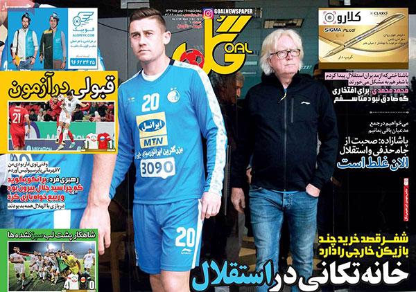 روزنامه های ورزشی چهارشنبه 19 مهر 1396