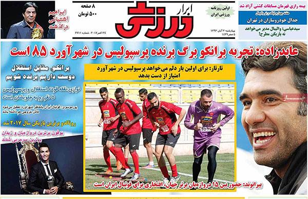 روزنامه های ورزشی چهارشنبه 3 آبان 1396