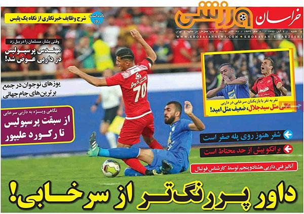 روزنامه های ورزشی شنبه 6 آبان 1396
