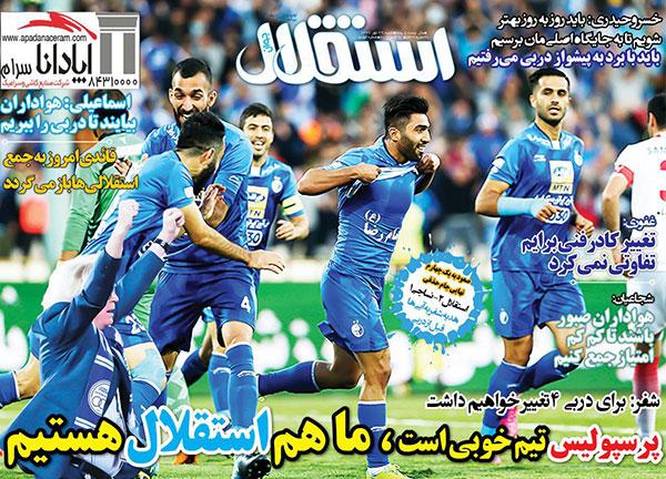 روزنامه های ورزشی شنبه 29 مهر 1396