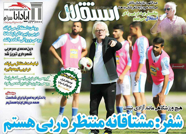 روزنامه های ورزشی یکشنبه 30 مهر 1396
