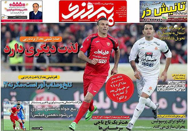 روزنامه های ورزشی سه شنبه 9 آبان 1396