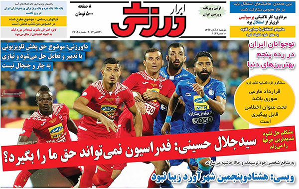 روزنامه های ورزشی دوشنبه 8 آبان 1396