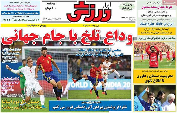 روزنامه های ورزشی دوشنبه 1 آبان 1396