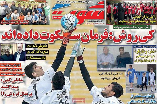 روزنامه های ورزشی یکشنبه 14 آبان 1396