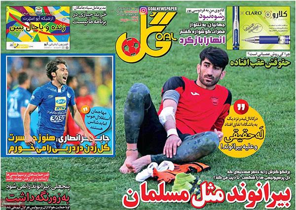 روزنامه های ورزشی شنبه 13 آبان 1396