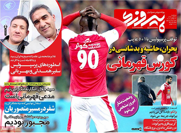 روزنامه های ورزشی سه شنبه 30 آبان 1396