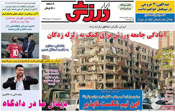 روزنامه های ورزشی سه شنبه 23 آبان 1396