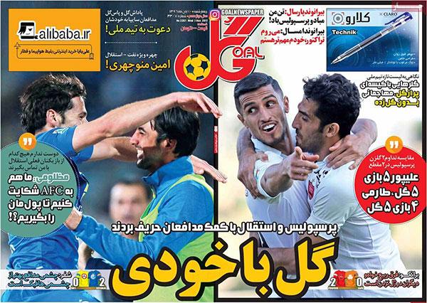 روزنامه های ورزشی چهارشنبه 10 آبان 1396