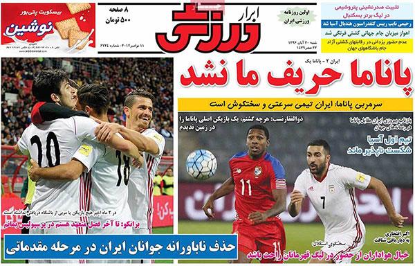 روزنامه های ورزشی شنبه 20 آبان 1396