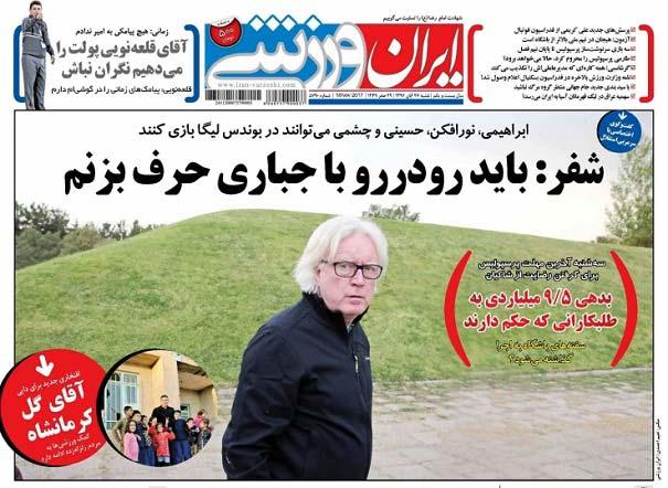 روزنامه های ورزشی شنبه 27 آبان 1396
