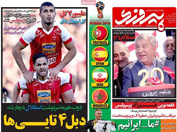 روزنامه های ورزشی شنبه 11 آذر 1396