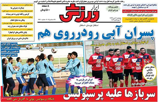 روزنامه های ورزشی پنج شنبه 7 دی 1396