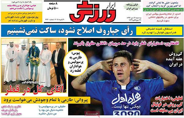 روزنامه های ورزشی سه شنبه 19 دی 1396