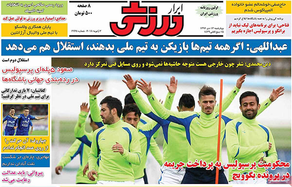 روزنامه های ورزشی چهارشنبه 13 دی 1396