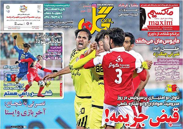 روزنامه های ورزشی شنبه 16 دی 1396