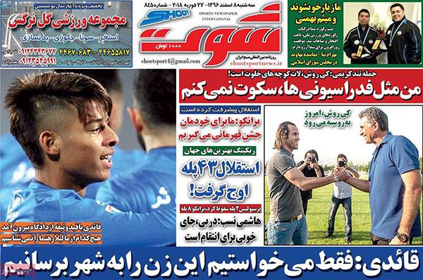 روزنامه های ورزشی سه شنبه 8 اسفند 1396