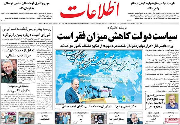 روزنامه های امروز چهارشنبه 9 اسفند 1396