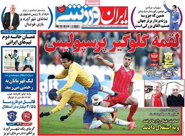 روزنامه های ورزشی چهارشنبه 18 بهمن 1396