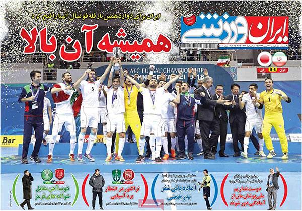روزنامه های ورزشی دوشنبه 23 بهمن 1396