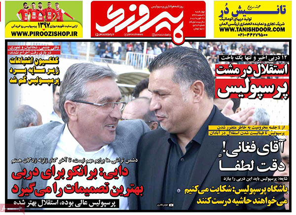 روزنامه های ورزشی چهارشنبه 9 اسفند 1396