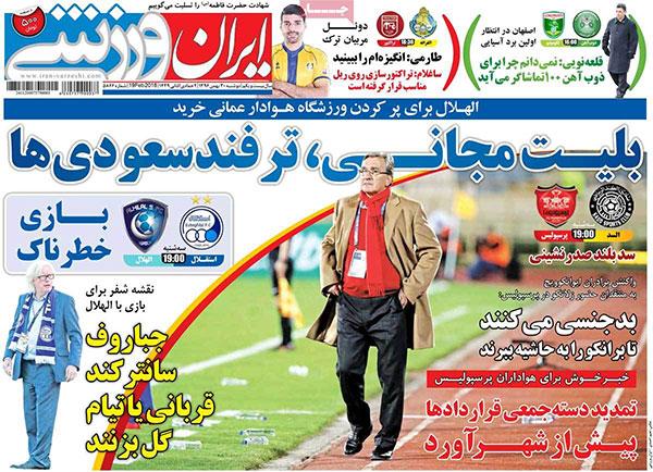 روزنامه های ورزشی دوشنبه 30 بهمن 1396