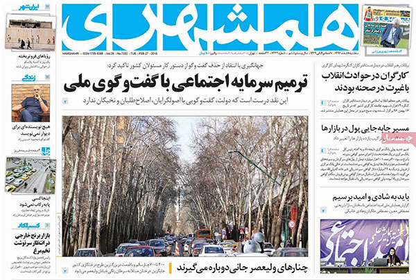 روزنامه های امروز سه شنبه 8 اسفند 1396