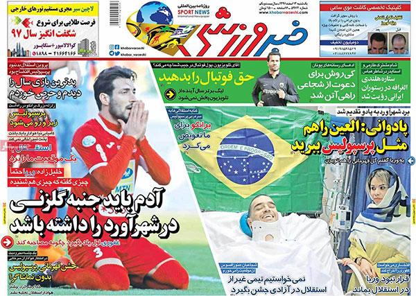 روزنامه های ورزشی یکشنبه 13 اسفند 1396