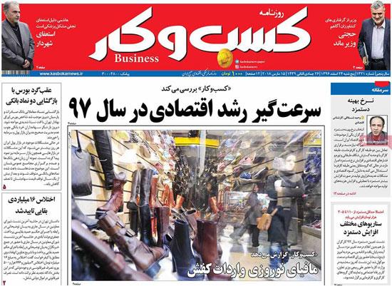 روزنامه های امروز پنج شنبه 24 اسفند 1396