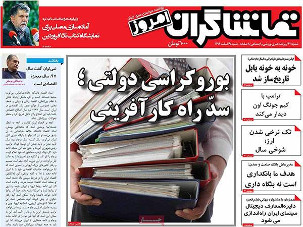 روزنامه های امروز شنبه 19 اسفند 1396