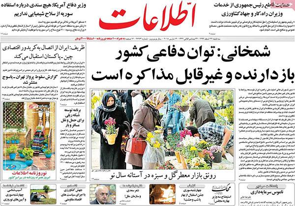 روزنامه های امروز سه شنبه 22 اسفند 1396