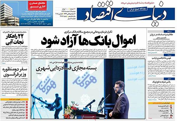 روزنامه های امروز دوشنبه 14 اسفند 1396
