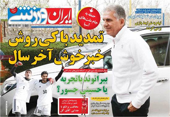 روزنامه های ورزشی پنج شنبه 24 اسفند 1396