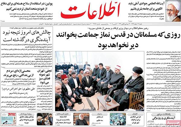 روزنامه های امروز شنبه 12 اسفند 1396