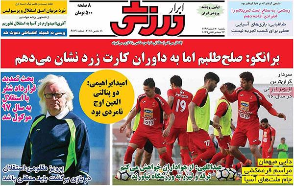 روزنامه های ورزشی یکشنبه 20 اسفند 1396