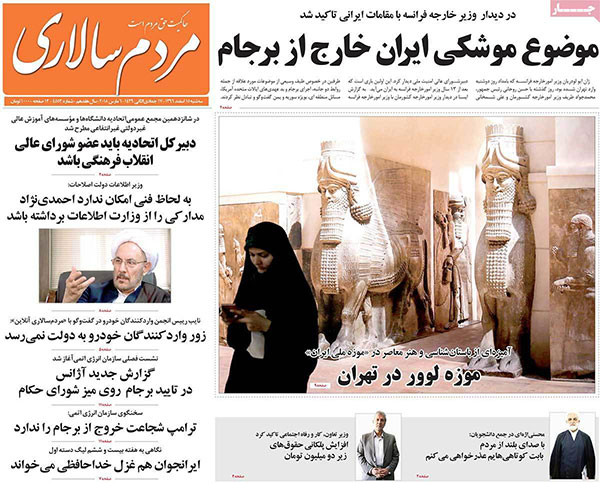 روزنامه های امروز سه شنبه 15 اسفند 1396