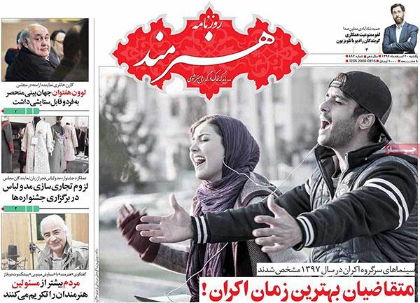 روزنامه های امروز یکشنبه 20 اسفند 1396