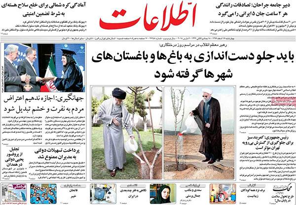 روزنامه های امروز چهارشنبه 16 اسفند 1396