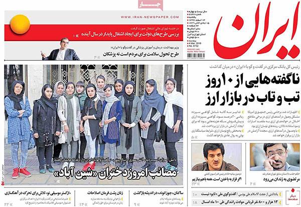 روزنامه های امروز یکشنبه 13 اسفند 1396