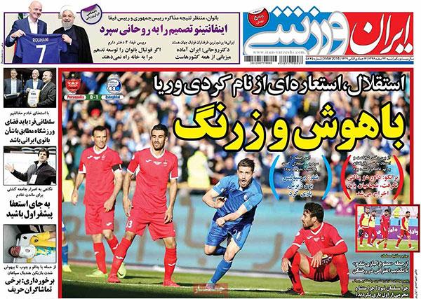 روزنامه های ورزشی شنبه 12 اسفند 1396
