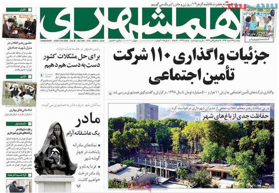 روزنامه های امروز پنج شنبه 17 اسفند 1396
