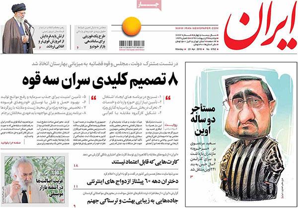 روزنامه های امروز دوشنبه 3 اردیبهشت 1397