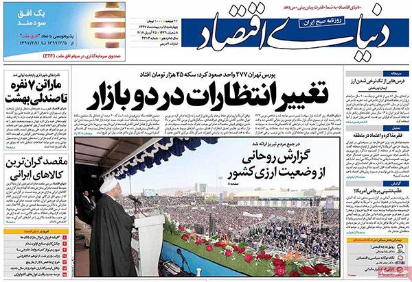 روزنامه های امروز چهارشنبه 5 اردیبهشت 1397