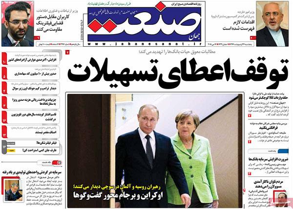 روزنامه های امروز پنجشنبه 27 اردیبهشت 1397
