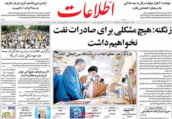 روزنامه های امروز شنبه 22 اردیبهشت 1397