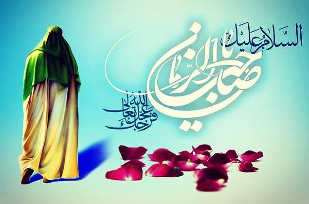 دعای امام زمان (عج) در قنوت نماز