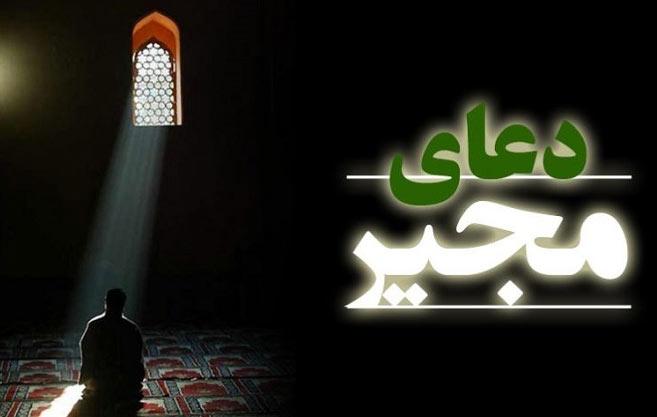 فضیلت خواندن دعای مجیر در ماه رمضان + متن کامل دعا