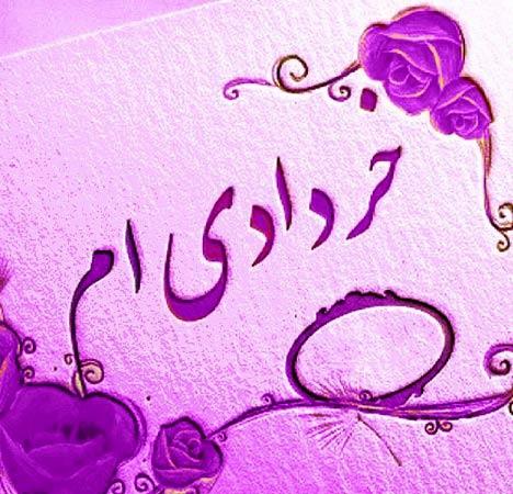 خصوصیات مردان و زنان متولد خرداد