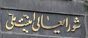 سناریوی جدید ایران در برجام با قاطعیت پیش خواهد رفت