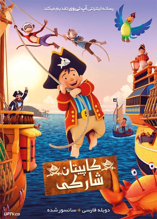 دانلود انیمیشن Captain Sharky 2019 دوبله فارسی